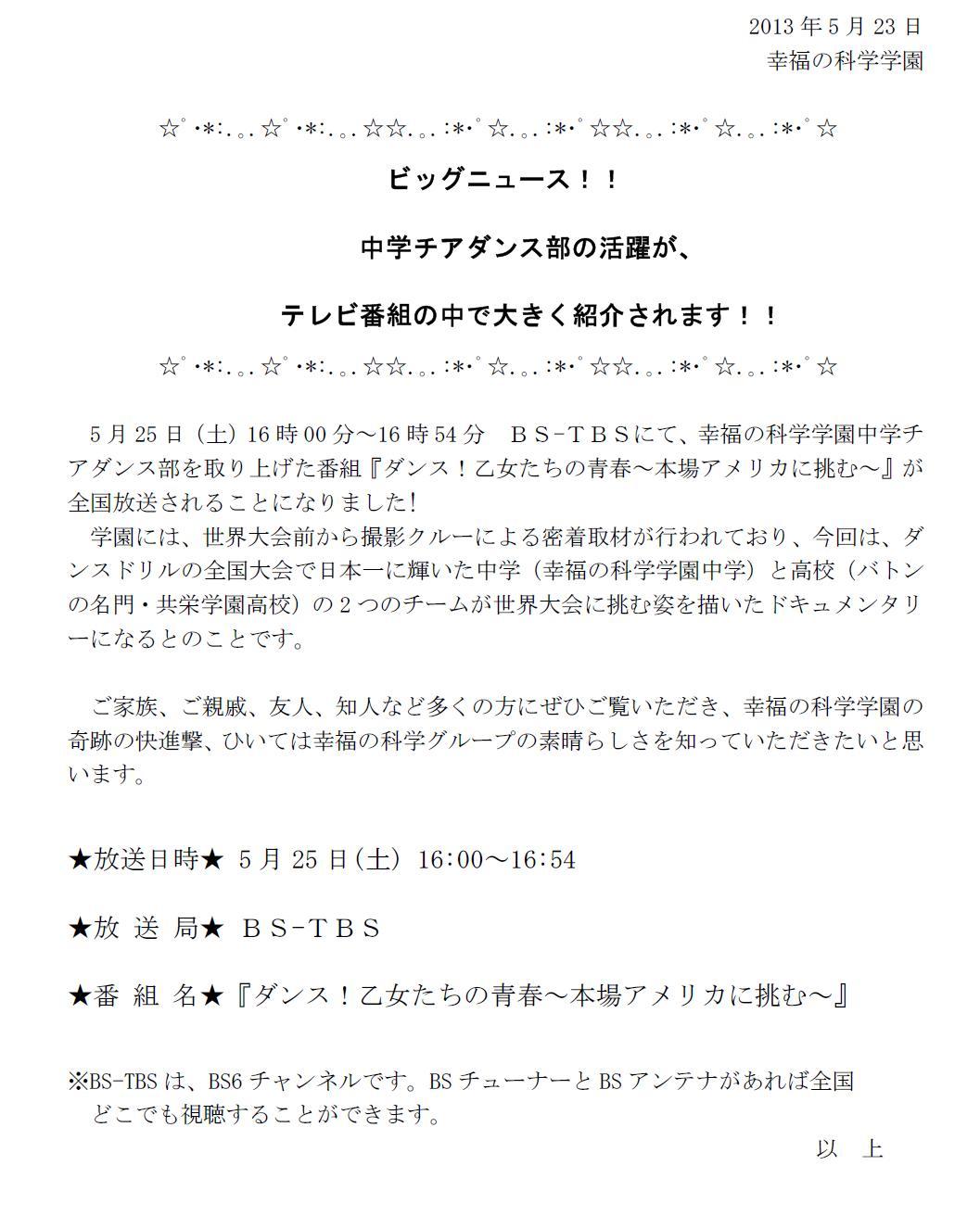 チアダンス部 TV放映.JPG