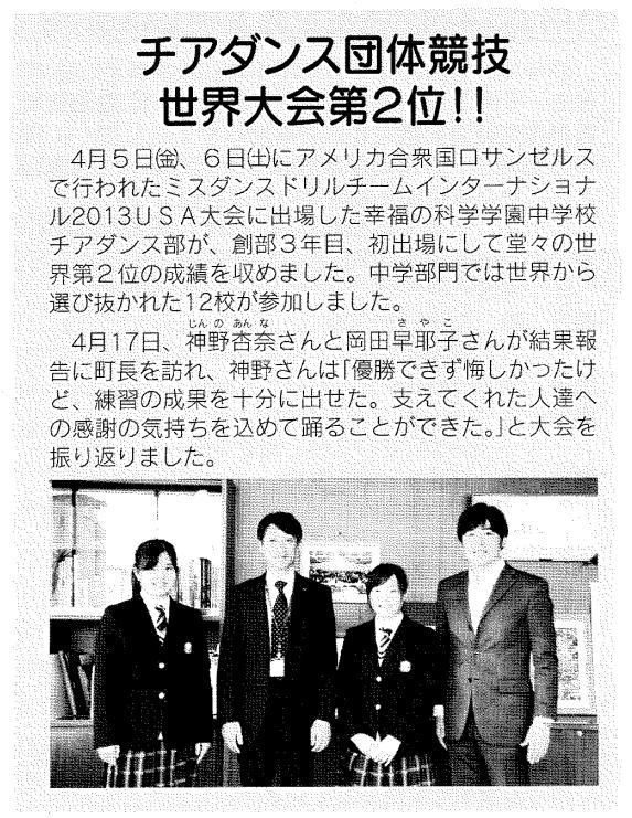 チアダンス部那須町長訪問.JPG