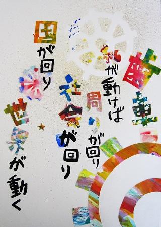 室田 彩羽「歯車」small.jpg