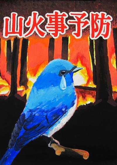 山火事予防ポスター(森川優誠)small.jpg