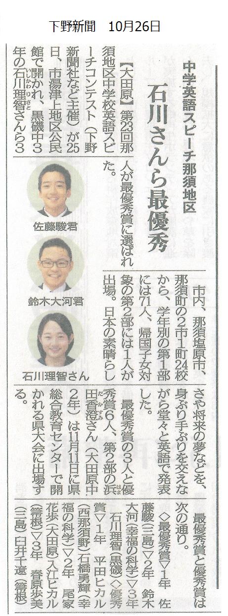 英語スピーチ新聞記事.png