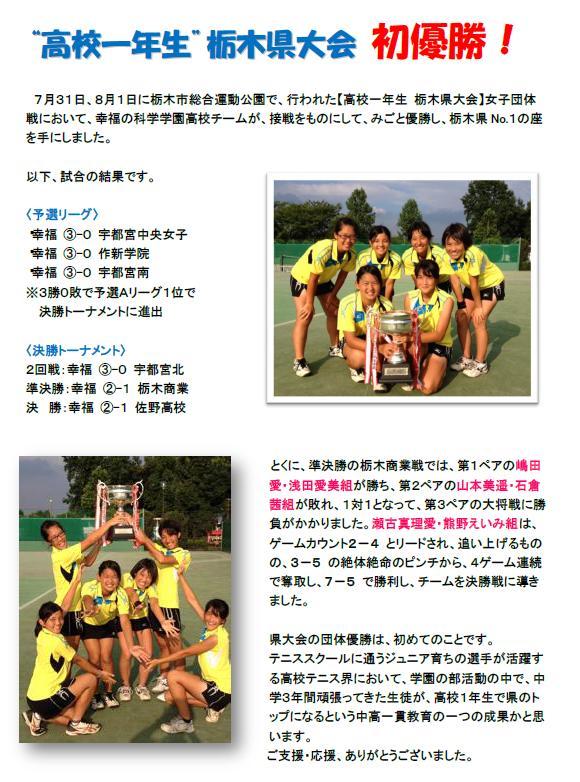 高校一年生 栃木県大会 初優勝 .JPG