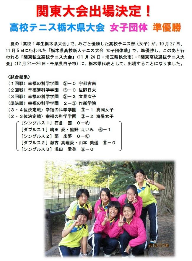 2013テニス女子関東大会へ.jpg