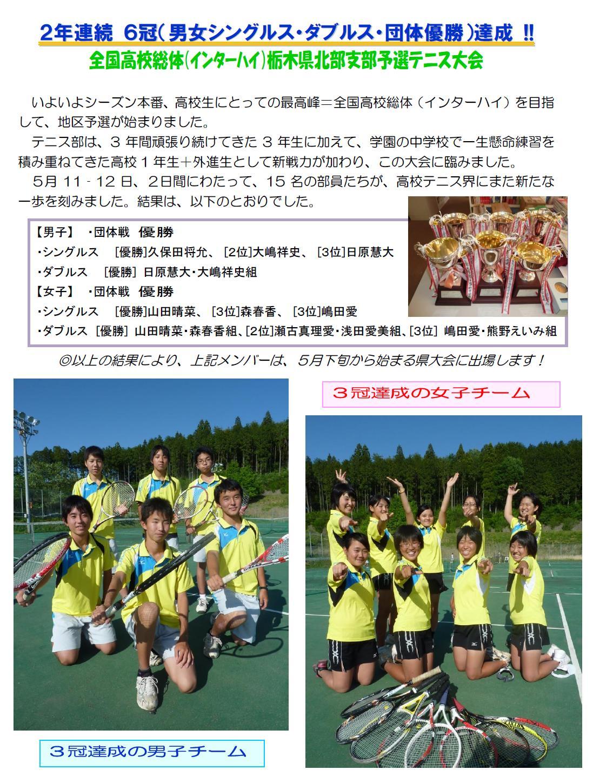 2013春 6冠達成.JPG