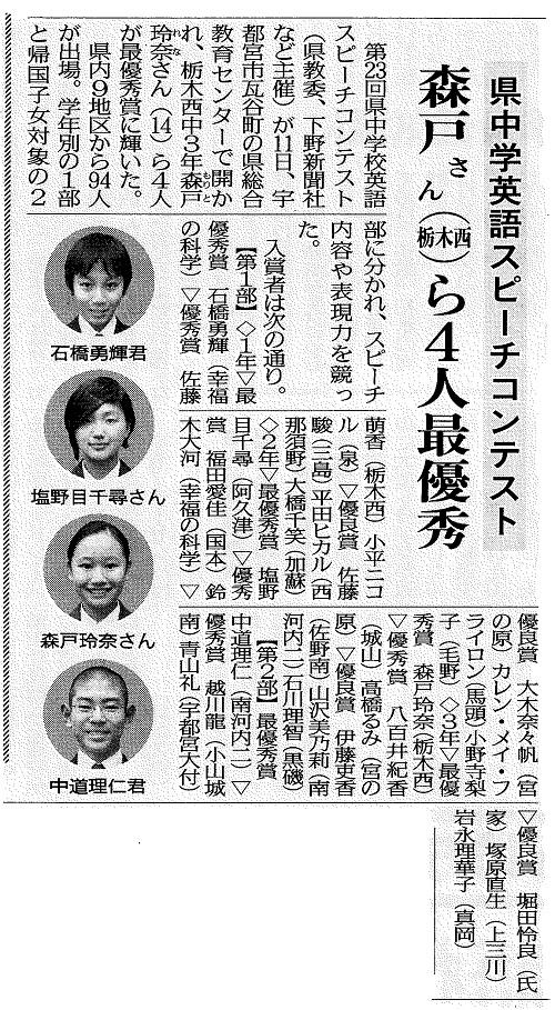 2013県中学英語スピーチ.jpg