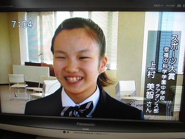 20140212チア表彰TV.jpg