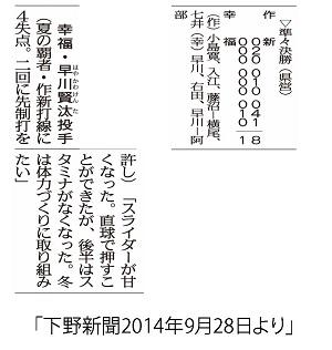 20140928下野新聞[早川君]小.jpg
