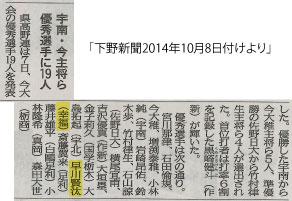 20141008下野新聞[早川君].jpg