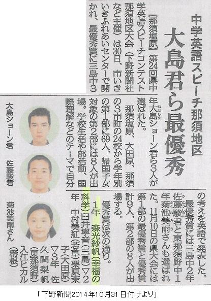 20141031新聞記事.jpg