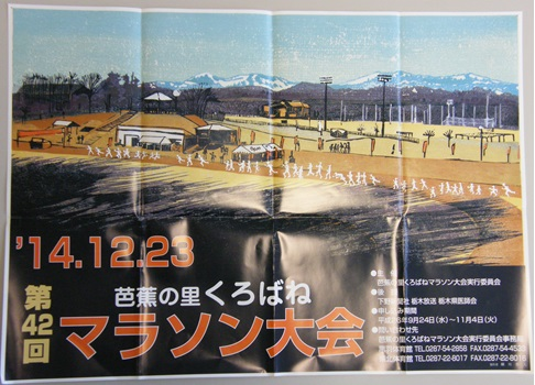 20141223マラソン⑤.jpg