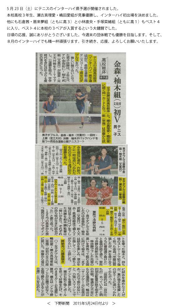20150524下野_テニス優勝.jpg